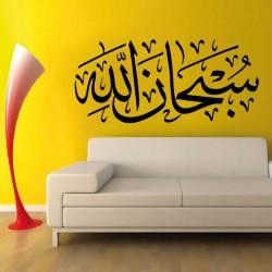 Sticker Subhan Allah