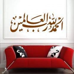 Sticker Al Hamdoulilah rabi...